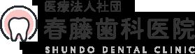 神戸市垂水区舞子台の歯科医院 春藤歯科医院